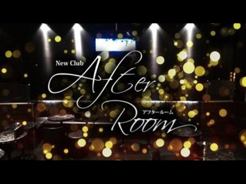 New Club After Room アフタールーム