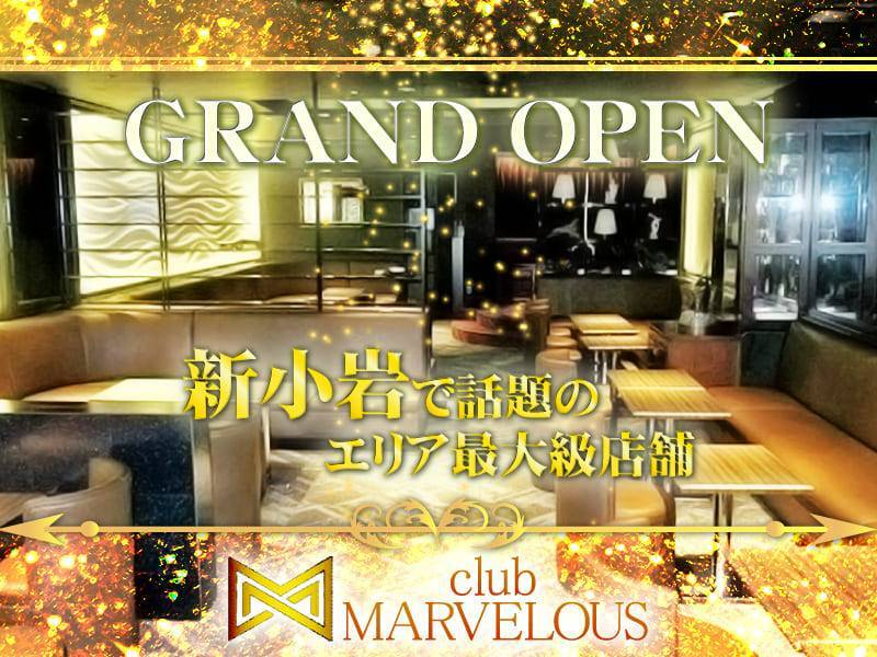 GRAND OPEN 新小岩で話題のエリア最大級店舗 club MARVELOUS
