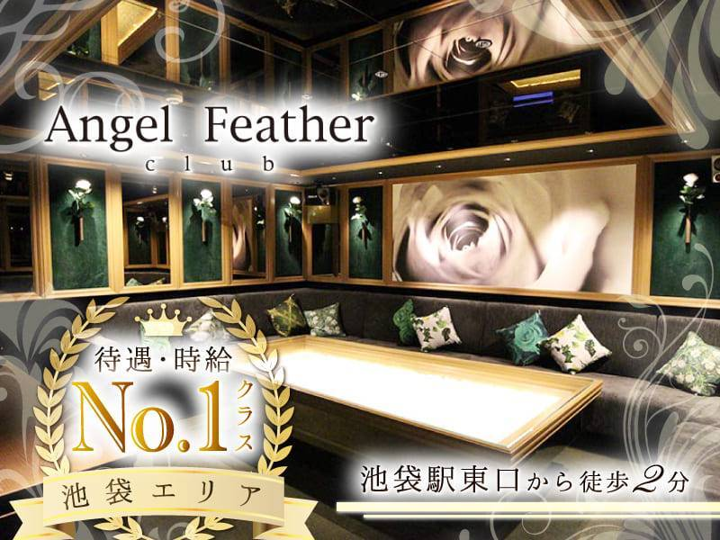 Angel Feather club 待遇・時給 池袋エリアNo.1クラス 池袋駅東口から徒歩2分
