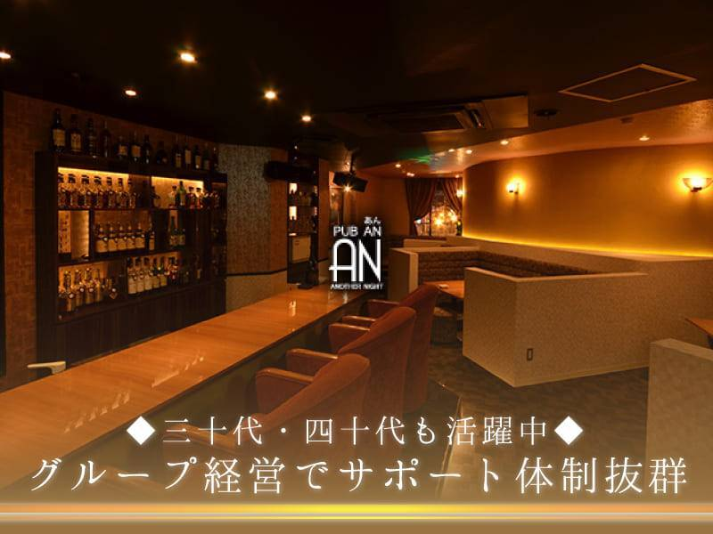 PUB AN