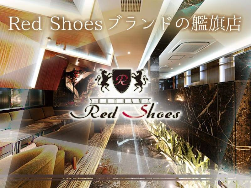 Red Shoesブランドの艦旗店