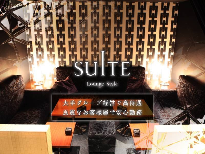 SUITE Lounge Style 大手グループ経営で高待遇 良質なお客様層で安心勤務